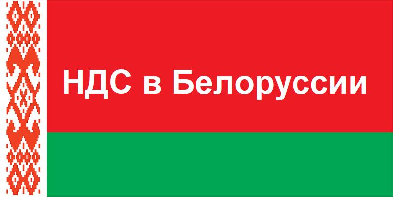 НДС в Белоруссии